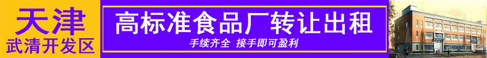 武清高标准大健康食品厂 分租/合作 手续齐全 有全国优质销售平台及渠道