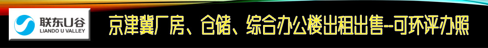 联东U谷-京津冀 厂房、库房、办公-可环评办照出租出售