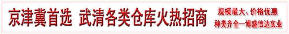 天津武清标准库房出租