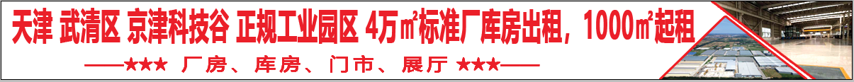 天津武清京津科技谷6万平米标准厂房出租 手续齐全 可分割